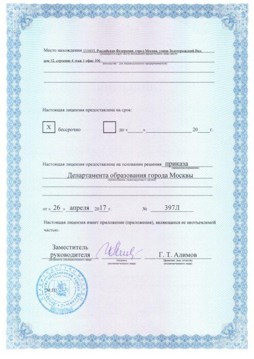 Лицензия-ДПО0002