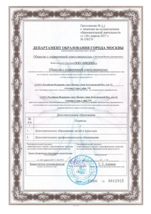 Лицензия-ДПО0003